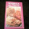 Купить книгу Сост. Челнокова В. - Чудеса из теста