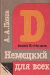 Купить книгу Попов, А.А. - Немецкий для всех. книга для начинающих