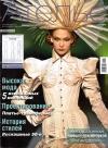 Купить книгу  - Ателье №7 2010