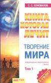 Купить книгу Коновалов - Творение мира. Том 1