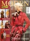Купить книгу  - Moden Diana №12 2004