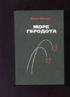 купить книгу Мисько П. - Море Геродота.