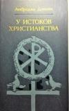 Купить книгу Донини Амброджо. - У истоков христианства (от зарождения до Юстиниана). Издание 2-е