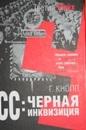 Купить книгу Кнопп Г. - СС: черная инквизиция