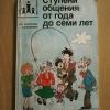 Купить книгу Галигузова Л. Н.; Смирнова Е. О. - Ступени общения: от года до семи лет
