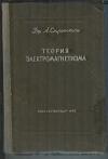 Стрэттон Дж. А. - Теория электромагнетизма.