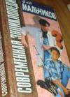 купить книгу Петров В. Н. - Современная энциклопедия для мальчиков