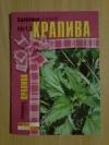 Купить книгу  - Здоровье дарит крапива