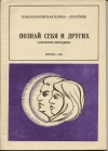 Купить книгу С. Ф. Спичак, А. Г. Синицын - Познай себя и других