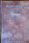 Получить бесплатно книгу Борис Житков - Избранное