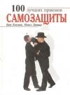 Купить книгу Бим Бэкман, П. Липцер - 100 лучших приемов самозащиты