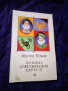 Купить книгу Мериме Проспер - Хроника царствования Карла IX