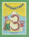 Купить книгу Аргинская, И. - Математика. Учебник для 1-го класса. Часть 3