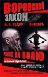 Купить книгу Седов Б. К. - Знахарь. Рывок на волю