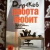 Купить книгу Ермолов А. Д. - Дураков работа любит. Как превратить трудовую повинность в денежное и любимое дело