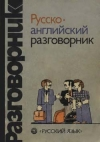Сорокин Г. А., Хэджен Д., Кувалдин А. О. - Русско–английский разговорник