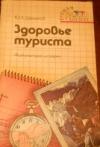 Купить книгу Шальков, Ю.Л. - Здоровье туриста