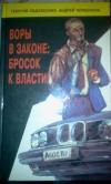 Купить книгу Г. Подлесских, А. Терешенок - Воры в законе: бросок к власти