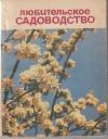Купить книгу Борисенко, И.Б. - Любительское садоводство