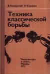 Купить книгу В. П. Кожарский, Н. Н. Сорокин - Техника классической борьбы