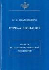Купить книгу М. К. Мамардашвили - Стрела познания. Набросок естественноисторической гносеологии