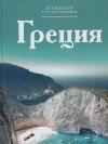 Купить книгу Королева С., фото Dragan Todorovic - Греция. Ред. А. Барагамян.
