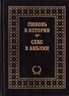 Купить книгу Диана Аккерман, Джеральд Ларю - Любовь в истории. Секс в Библии