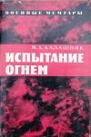 Купить книгу М. Х. Калашник - Испытание огнем