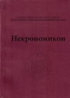 Купить книгу  - Некрономикон