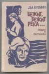 купить книгу Еремин Дмитрий - Бежит, бежит река...
