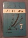 Купить книгу Макарычев Ю. Н.; Миндюк Н. Г.; Нешков К. И. и др. - Алгебра: Учебник для 7 класса общеобразовательных учреждений