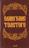 Купить книгу Л. Н. Толстой - Евангелие Толстого