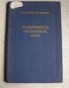 Купить книгу Борисов, Видонов - Управляемость буксируемого плота