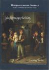 Купить книгу Багданова, Н.В. - Истории из жизни Людвига. Книга для чтения на немецком языке