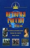 Купить книгу Моряков В. - История России IX - XVIII вв.
