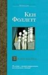 Кен Фоллетт - Третий близнец