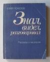 Купить книгу Помозов, Юрий Фомич - Знал, видел, разговаривал: Рассказы о писателях