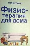 Купить книгу Краус Герберт. - Физиотерапия для дома.