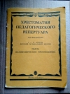 Купить книгу хрестоматия - Пьесы. Полифонические произведения. Для I- IV классов детской музыкальной школы