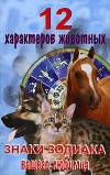 купить книгу Тихоненкова Л. Г. - 12 характеров животных. Знаки Зодиака вашего любимца