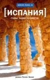 Купить книгу Эванс П. - Испания. Горы, херес и сиеста