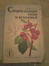 Купить книгу Зуев В. Ф. - Скороплодные сады и ягодники