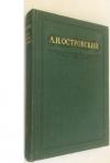 А. Н. Островский - Полное собрание сочинений в 16 томах. Том 16