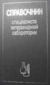 Купить книгу Коротченко, Н.В. - Справочник специалиста ветеринарной лаборатории