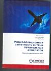 Купить книгу Красюк В. Н., Оводенко АА, Бестургин А. Р. - Радиолокационная заметность антенн летательных аппаратов. Методы уменьшения ЭПР.