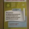 Купить книгу Помораева И. А.; Позина В. А. - Занятия по формированию элементарных математических представлений в средней группе детского сада