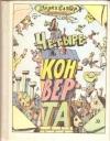 Купить книгу Сапгир Г. - Четыре конверта
