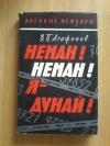 Купить книгу Агафонов В. П. - Неман! Неман! Я - Дунай!