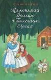 Купить книгу Лора Инглз Уайлдер - Маленький домик в Больших Лесах