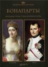 Купить книгу  - Бонапарты